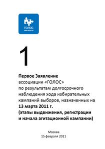 38-zayav-1-13-03-2011