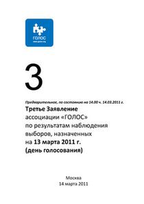 4580-zayav-3-13-03-2011