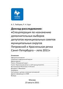4613-golos-doklad-rassledovanie-spb-23-08-2011