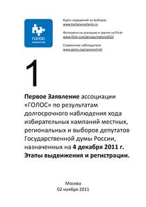 5009-5009-golos-zayavlenie-1-02-11-2011-gosduma-pdf-stranitsa-01