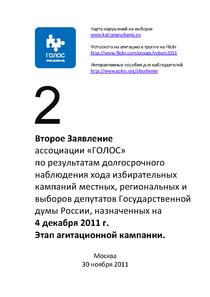 5184-golos-zayavlenie-2-30-11-2011-gosduma