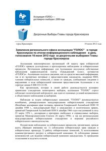 6100-dosrochnye-vybory-glavy-goroda-krasnoyarska