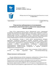 6102-vybory-deputatov-soveta-deputatov-goroda-eltsa-pyatogo-sozyva