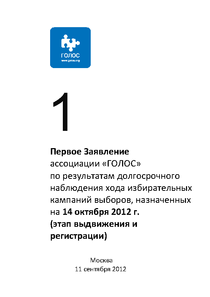 6263-pervoe-zayavlenie