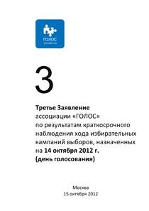 6413-tretie-zayavlenie