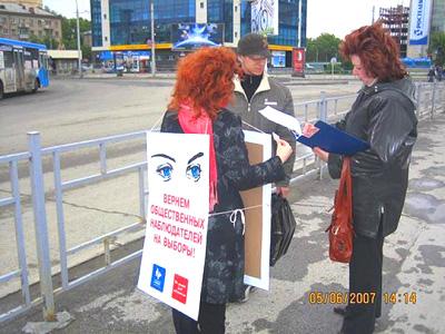 2002-akciya-vernem-obschestvennoe-nablyudenie-na-vybory2-2