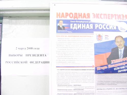 2383-vybory-edinaq-rossiqp3020166