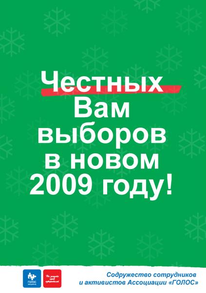 2599-pozdravlenie-2009