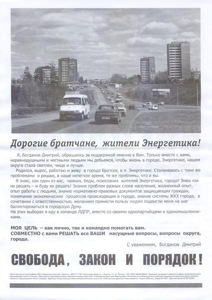 3003-vibory2009-2