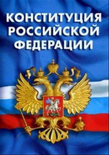4103-img12296-1-12-konstitutsiya-rf
