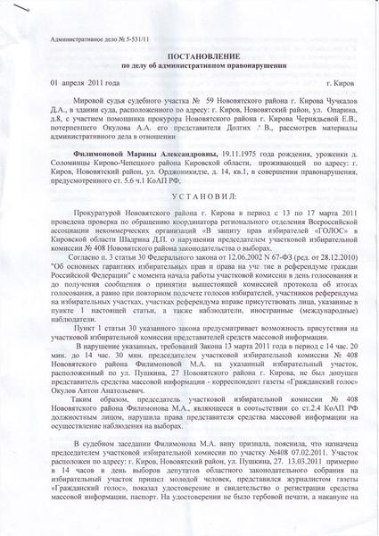 4419-mirovoj-sud-1