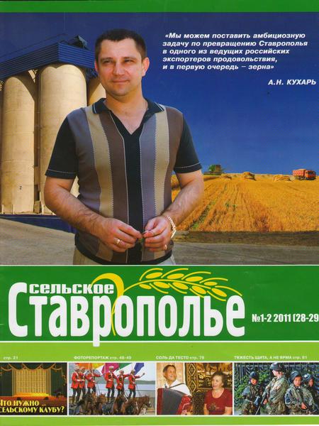 4831-selskoe-stavropolie-oblozhka