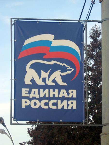 4848-110927-banner-edinoy-rossii