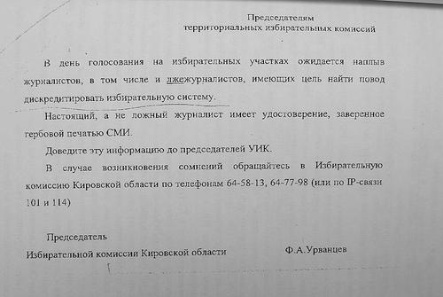 4890-pismo-o-lzhe-zhurnalistah