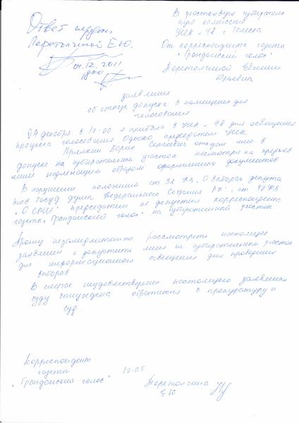 5304-zayavlenie-peretolchinoy-ruk