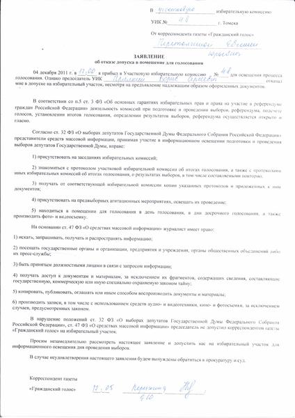 5305-zayavlenie-peretolchinoy