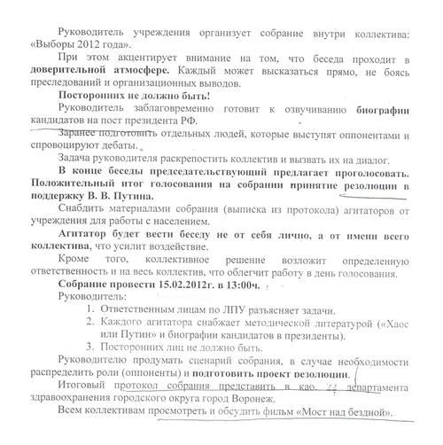 5647-voronezh1