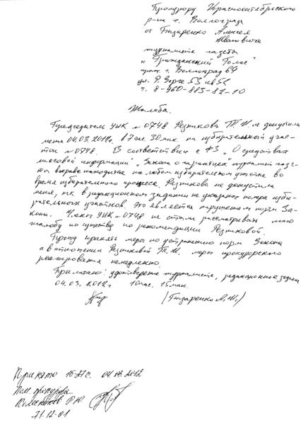 5901-zhaloba-bazarenko-v-prokuraturu-0748-u-1