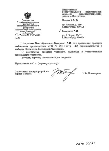 5908-prokura-peredayot-zhalobu-bazarenko-v-tik-3