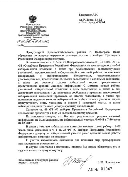 5909-uik-0748-otvet-prokuratury-na-zhalobu-bazarenko-4