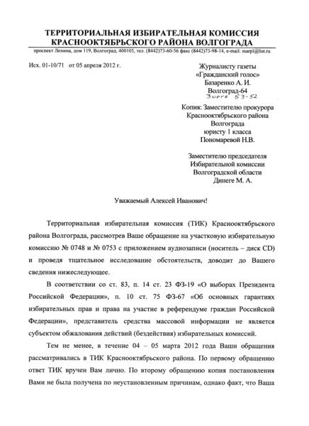 5910-otvety-tika-po-zhalobam-bazarenko-5