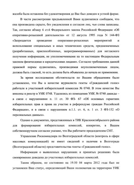 5911-otvet-tika-po-zhalobam-bazarenko-6