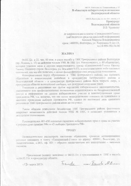 5942-zhaloba-v-oblastnuyu-izbiratelnuyu-komissiyu
