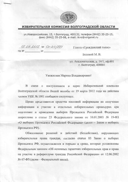 5943-otvet-oblastnoy-izbiratelnoy-komissii