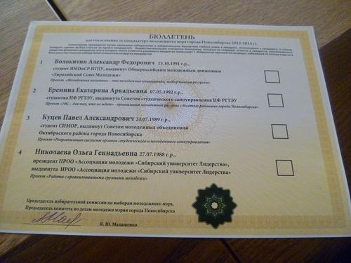 6051-obrazets-byulletenya-obratite-vnimanie-uzhe-podpisannyy