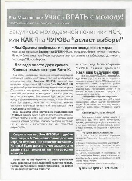 6065-golodov1