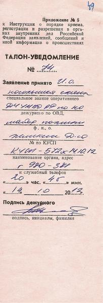 6418-obraschenie-umvd2