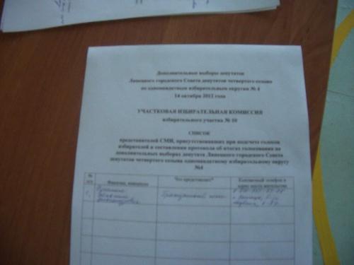6468-reestr-predstaviteley-smi-bez-grafy-dlya-podpisi-korrespondenta