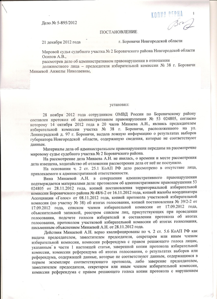6584-postanovlenie-mirovogo-suda-borovichi0001