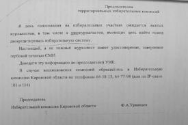 4095-4890-pismo-o-lzhe-zhurnalistah