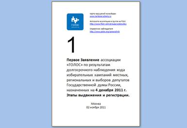 4205-zayavl-02-11-2011