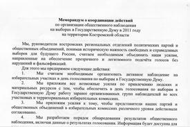 4215-5029-gls2011-memorandum-partiy-i-nko-v-kostrome-skan1