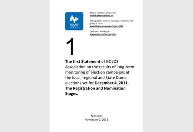 4328-golos_statement_1_02-11-2011_stateduma_eng_%d0%a1%d1%82%d1%80%d0%b0%d0%bd%d0%b8%d1%86%d0%b0_01
