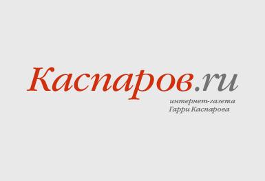 4468-main_logo_kasparov_ru