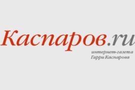 4758-main_logo_kasparov_ru